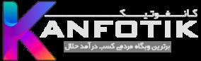 کانفوتیک : برترین وبگاه مردمی کسب درآمد حلال